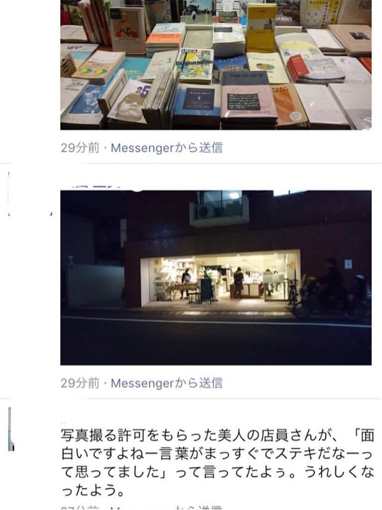 f:id:okashimuze:20170224043538j:image