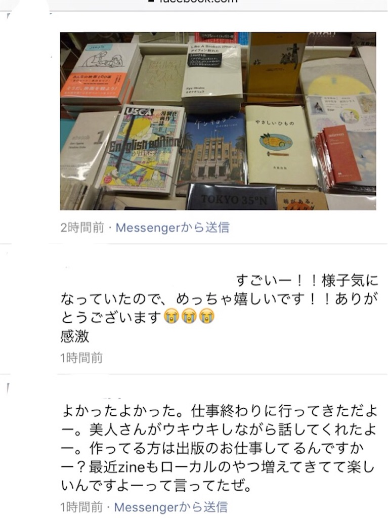 f:id:okashimuze:20170224043946j:image