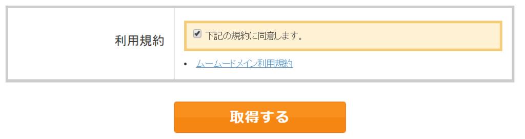 f:id:okashin111:20181010224853p:plain