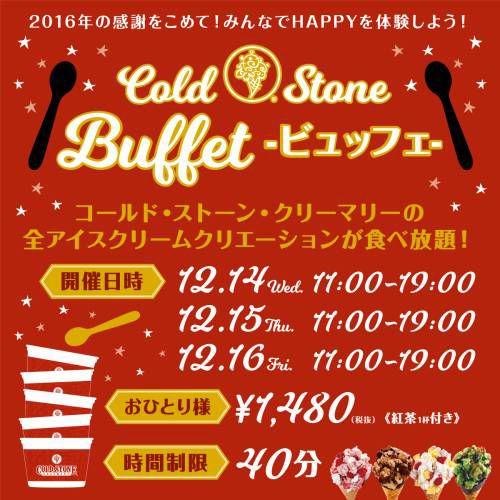 f:id:okashinaossan:20161215022832j:plain