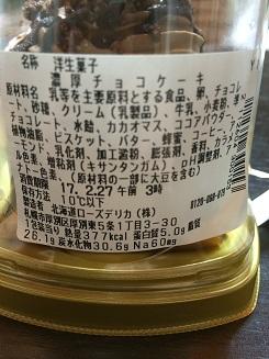 f:id:okashinaossan:20170226120552j:plain