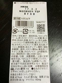 f:id:okashinaossan:20170302010539j:plain