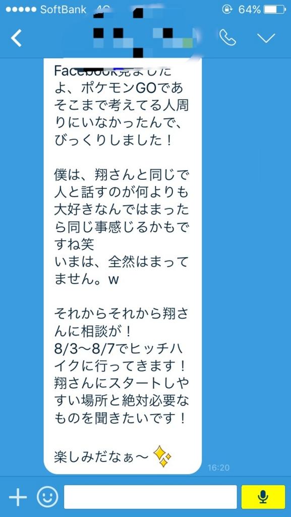 f:id:okasho777:20160730104733j:plain