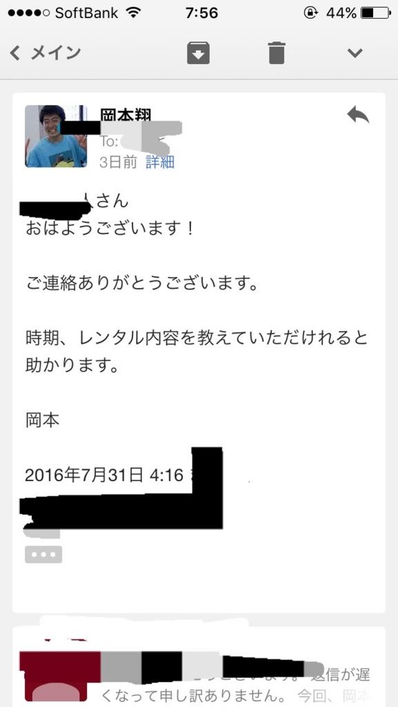 f:id:okasho777:20160803075916j:plain