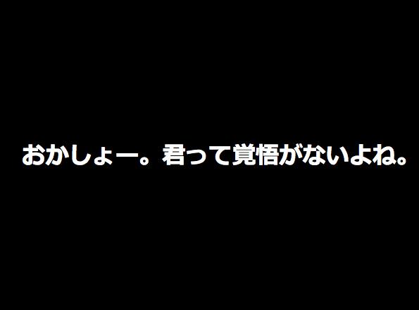 f:id:okasho777:20161113145135p:plain