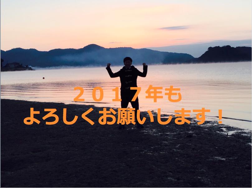 f:id:okasho777:20170101164226j:plain