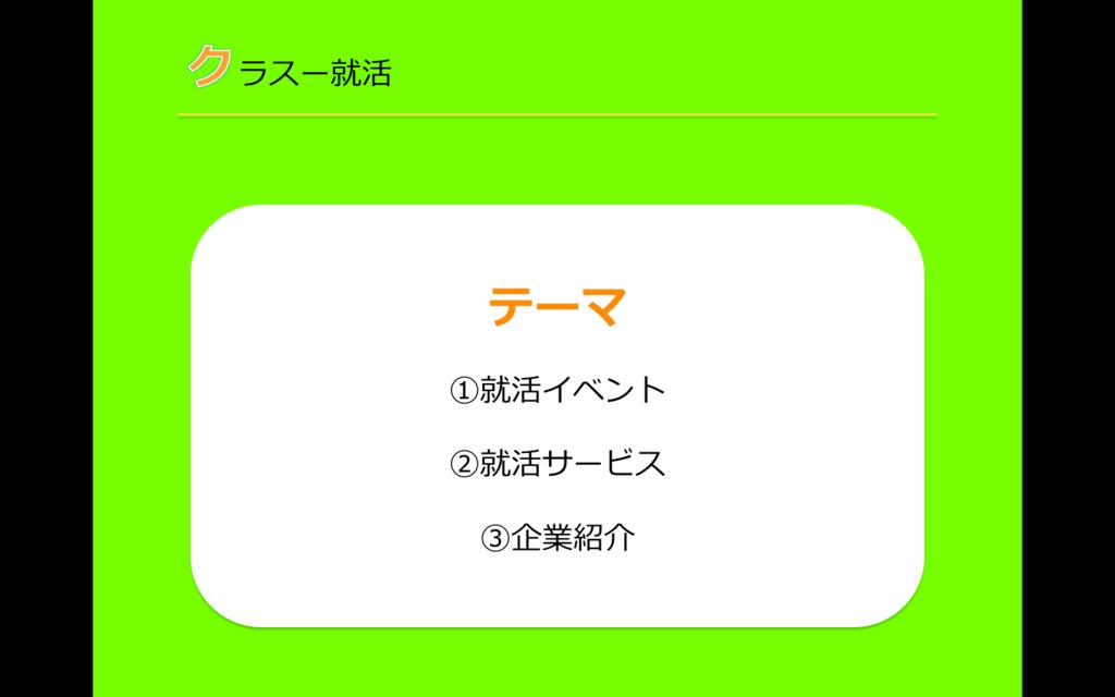 f:id:okasho777:20170523164941p:plain