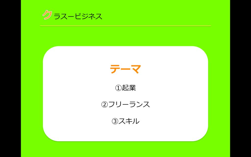 f:id:okasho777:20170523165421p:plain