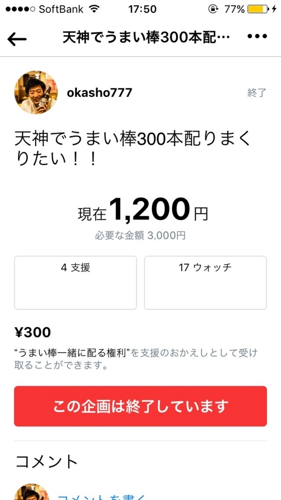 f:id:okasho777:20170914175240j:plain