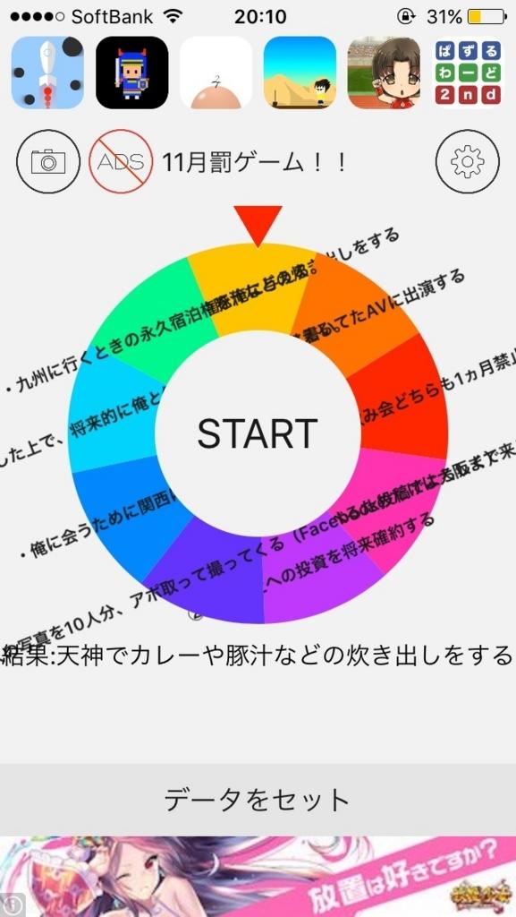 f:id:okasho777:20171117201823j:plain