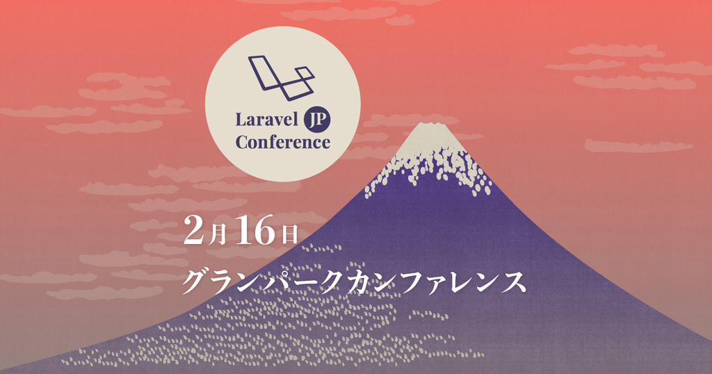 Laravel JP Conference は 2019年2月16日に田町のグランパークカンファレンスにて開催されました。