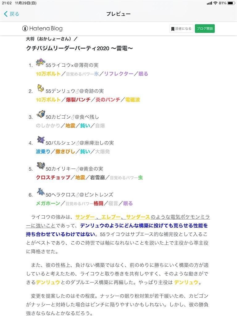 f:id:okasyo_0209:20201213100503j:image