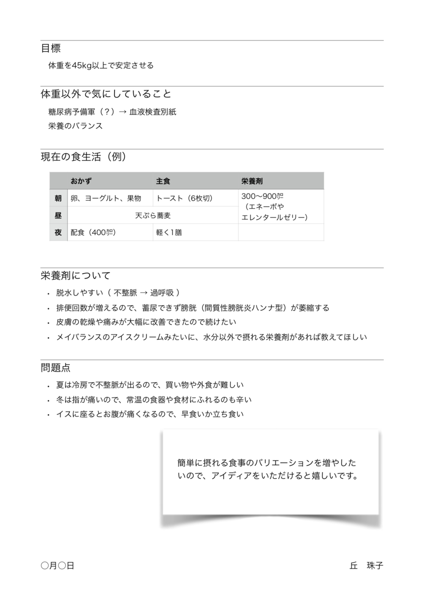 f:id:okatamako:20191109073412p:plain