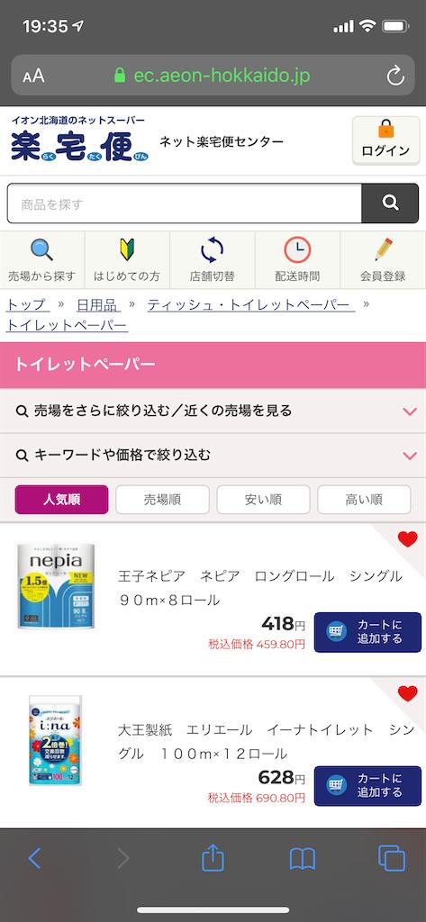 f:id:okatamako:20200305211747p:image