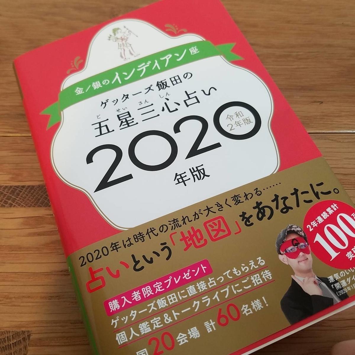 飯田 年 占い 2020 ゲッターズ