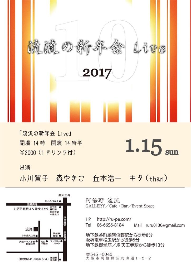 f:id:okawokudareba:20170111123002j:image