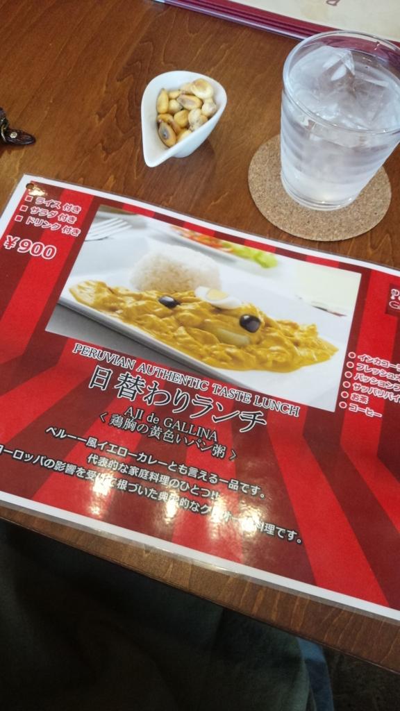 f:id:okayama-kurashiki-joshigurume:20160831125258j:plain