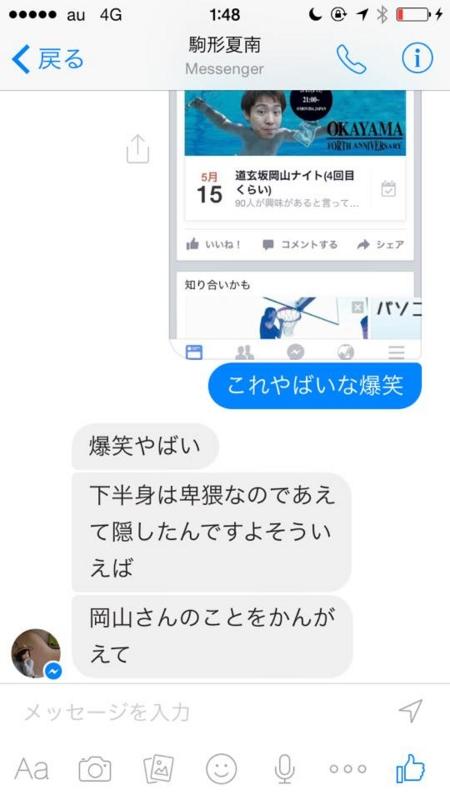 f:id:okayamadayo:20150517141923j:plain