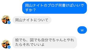 f:id:okayamadayo:20160702172715p:plain