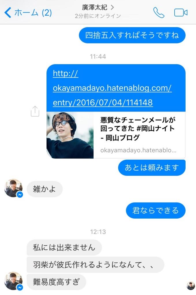 f:id:okayamadayo:20160704122559j:plain