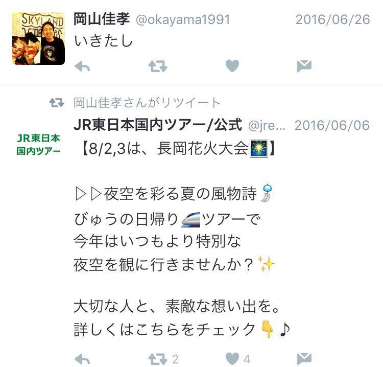 f:id:okayamadayo:20160704133041p:plain