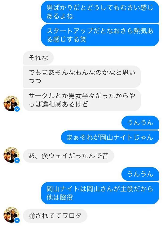 f:id:okayamadayo:20160704145528p:plain