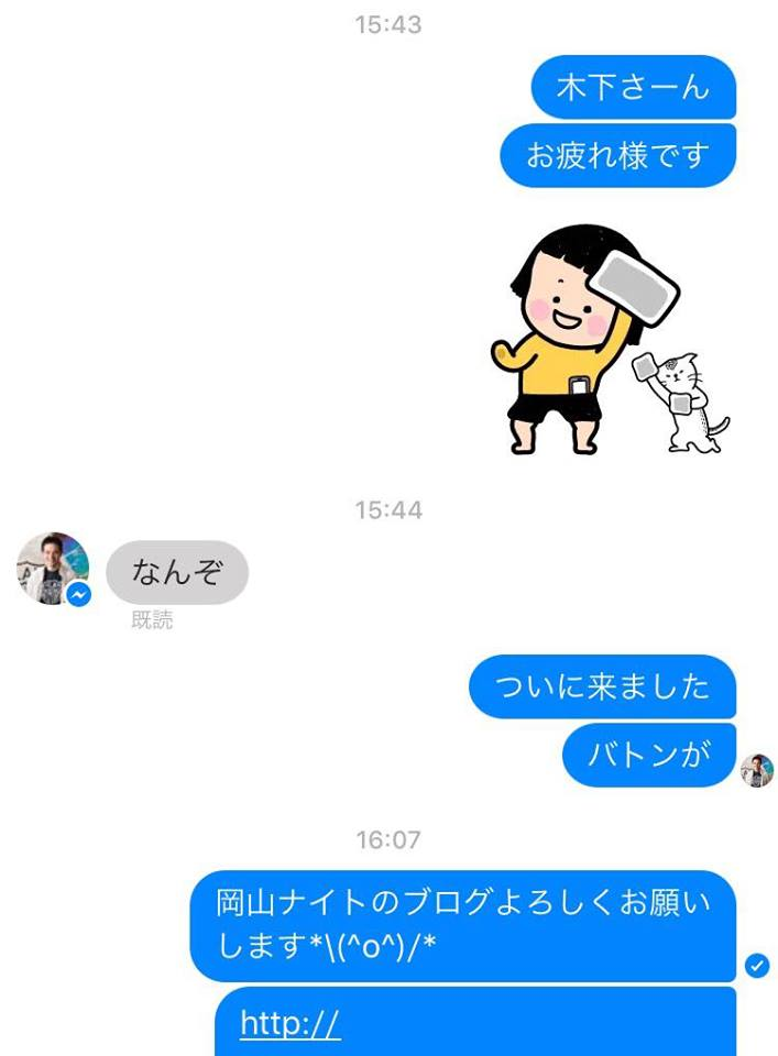 f:id:okayamadayo:20160704203545p:plain