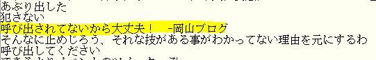 f:id:okayamadayo:20160708010018j:plain