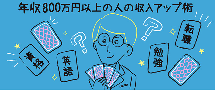 年収800万円以上の人の収入UP術 効果大なのは英語や資格ではなくアレだった!?