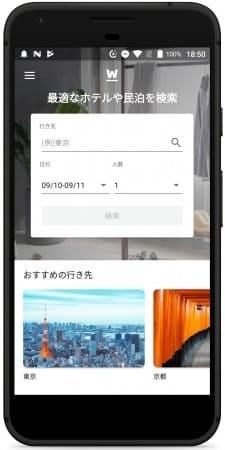 宿泊施設を一括検索、比較できるアプリ「WithTravel」 iOSに続きAndroidアプリをリリース