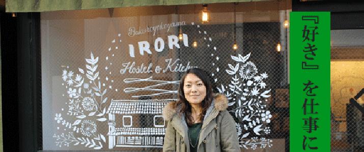 """明日死んでも後悔しない働き方を!ホステル「IRORI」のプロデューサー・中尾さんが見つけた""""旅""""を仕事にする方法"""
