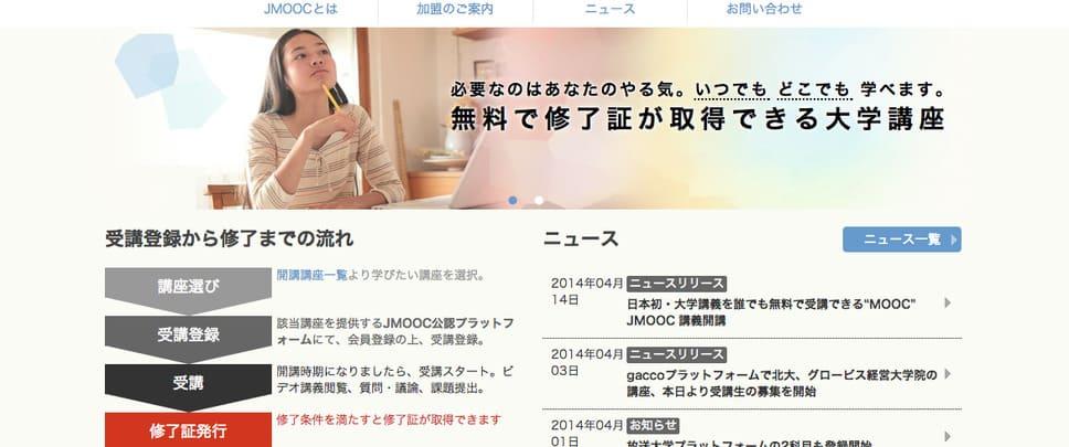 東大、慶大などの有名大学の授業がネットで無料! 「JMOOC」が20代の学びにもたらす4つのメリット