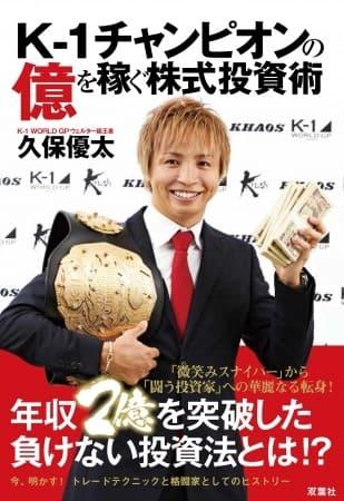 """現役K-1チャンピオンで、株式投資でも億を稼ぐ""""闘う投資家""""久保優太 初の著書が発売"""
