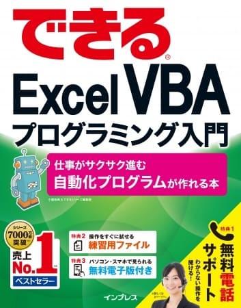 これで仕事がサクサク進む!未経験者でも安心して取り組めるプログラミング入門書 そして、「Excel VBA」とは?