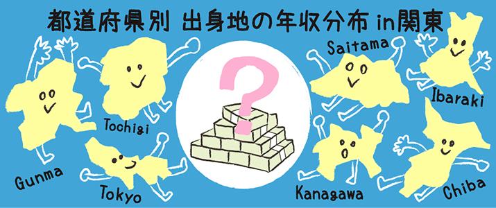 年収1000万円以上の割合が多いのは茨城? 都道府県別出身者の年収分布in関東