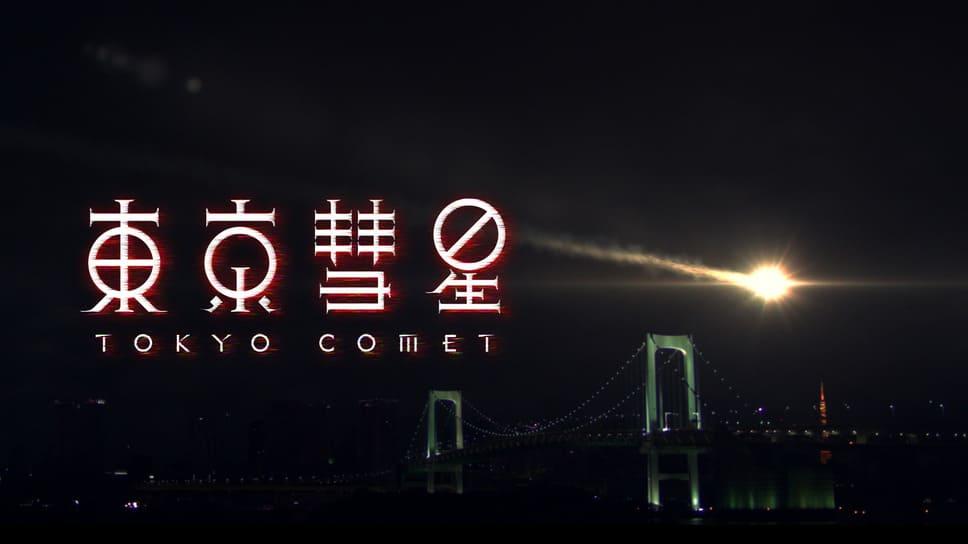 世界的に高い評価を得る短編映画『東京彗星』 「U-NEXT」にて独占配信開始