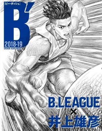 『スラムダンク』・井上雄彦の描き下ろしイラストが多数!Bリーグの魅力を網羅した「B´(ビー・ダッシュ)2018-19 B.LEAGUE×井上雄彦」が発売