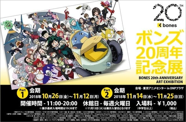 ボンズ20周年記念展開催 人気アニメ作品の設定・原画などを展示