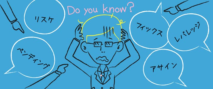 ペンディング? レバレッジ? 聞き返せないカタカナ語集の【20代の認知度】【意味】【使い方】・前編