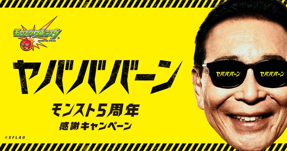 モンスターストライク5周年!ヤバババーンな記念キャンペーンが開催!