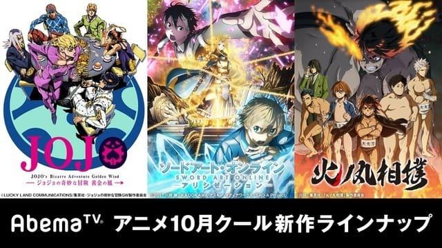 SAO、とある、ジョジョも最速!「Abemaアニメチャンネル」秋のラインナップが発表