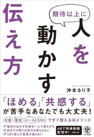 """伝え方のレベルは5段階?良い人間関係を築くための""""伝え方""""を学べる本が発売予定!"""