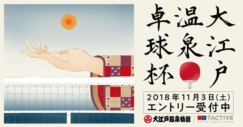 独自ルールの温泉卓球で優勝を目指せ!豪華賞品も?温泉卓球の日本一を決める大会が開催決定