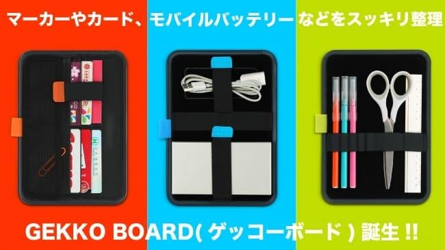 仕事の効率化は手持ちのバックから!文房具類を自由に整理できる便利アイテム「GEKKO BOARD」