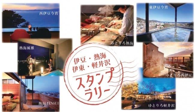 旅行をすればするほど豪華な特典が貰える!伊豆・熱海・伊東・軽井沢の宿泊施設で使えるスタンプラリーカードが登場