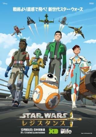 子どもも大人もワクワクできる!新世代のスター・ウォーズを描く最新テレビシリーズが12月より放送開始!