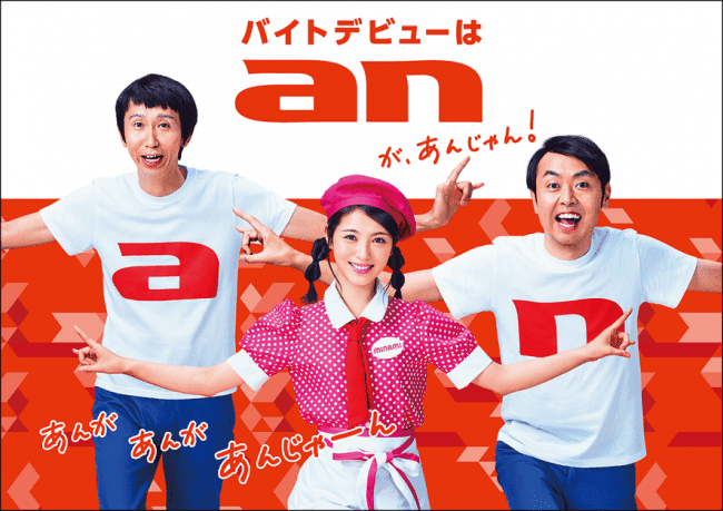 ポップでキュートな歌とダンスでバイトデビューを応援!「an」の新CMが放送開始!