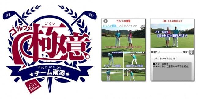 ゴルフ初心者も必見!ビジネスに役立つマナーも学べるゴルフレッスン動画アプリが登場!