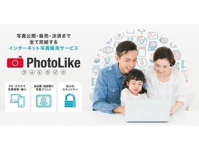 趣味の写真を簡単・安全に販売できる!初期費用がかからない写真販売サービス「フォトライク」が登場