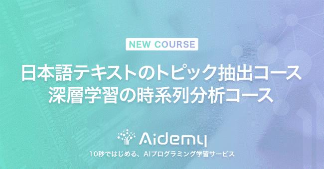 コンピューターはどうやって日本語を認識している?ネットワークの言語や解析について学べるプログラミング学習サービスが登場